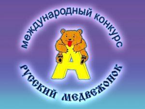 russkij-medvezhonok-2017-2018-1